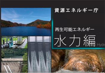 動画水力発電について