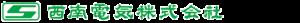 西南電気株式会社