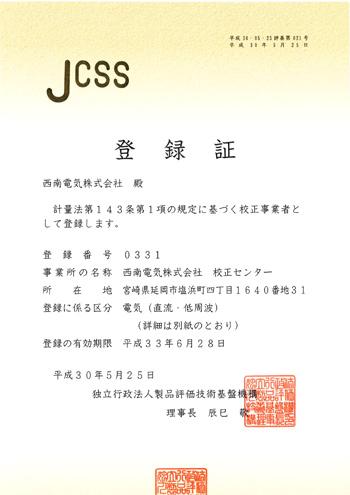 JCSS登録証