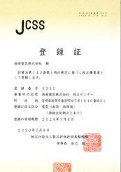 JCSS登録証2020年