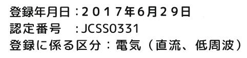 JCSS登録年月日
